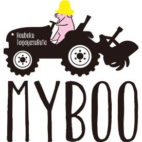 放牧たがやす豚 マイぶぅ