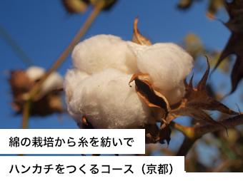 ハンカチをつくるコース(京都)