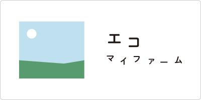 株式会社エコ・マイファーム