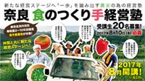 奈良 食のつくり手経営塾(2017)