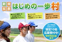 新規就農「はじめの一歩」村(2017)
