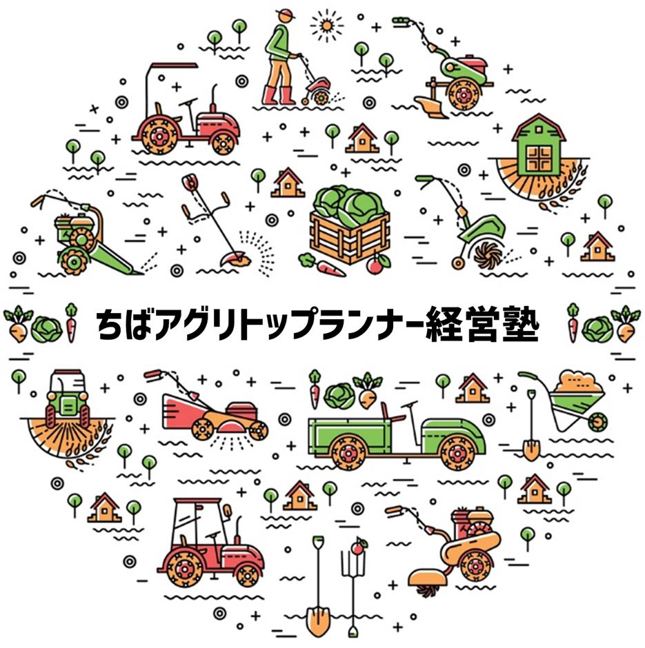 ちばアグリトップランナー経営塾(2017)