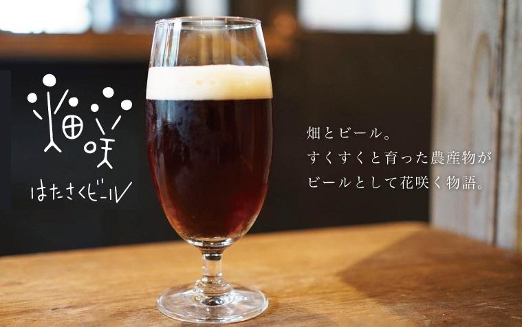 マイファームタイムス スタッフコラム|農作業後のビールは美味い!から「畑咲くビールプロジェクト」立ち上げへ