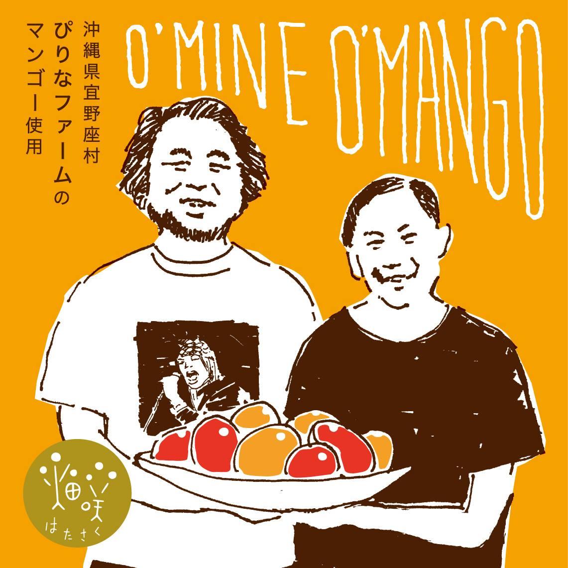 マイファームタイムス スタッフコラム│畑咲くビール第三弾『O' Mine O' Mango』